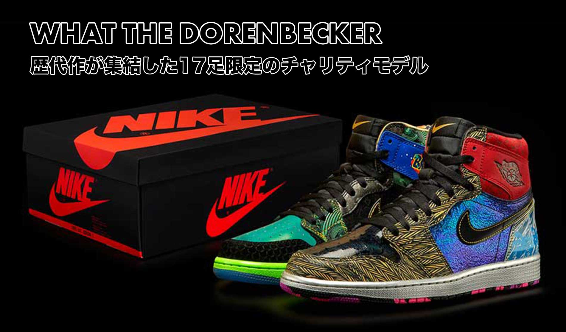 "AIR JORDAN 1 ""WHAT THE DOERNBECKER"""