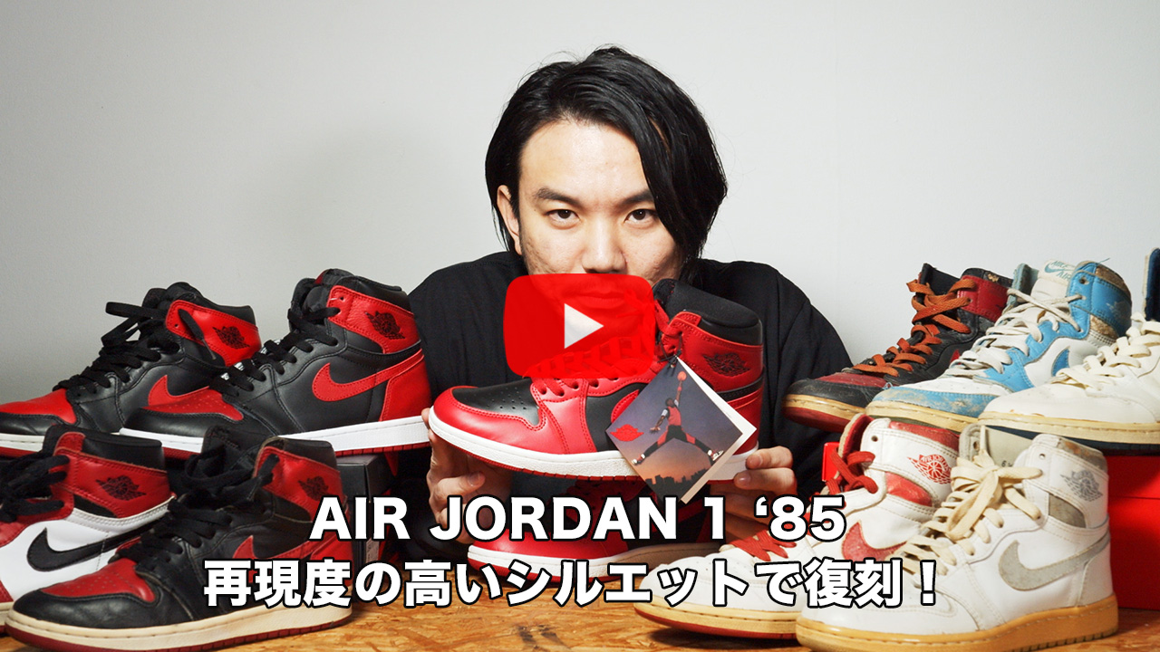 SNEAKERWARS YOUTUBE AIR JORDAN 1 85'