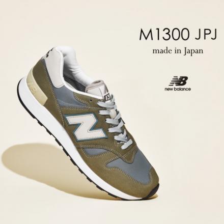 ニューバランス M1300 JPJ スチール ブルー(M1300JPJ)