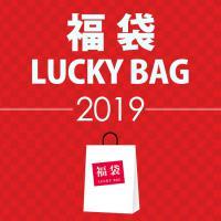 【先行予約開始】 2019年福袋/ラッキーバッグ
