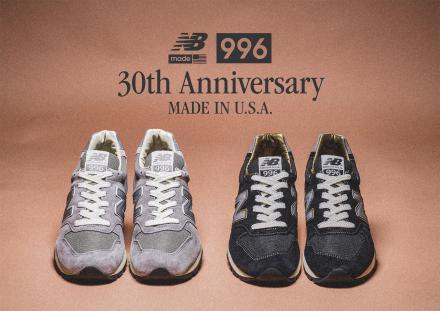 ニューバランス 996 メイド・イン・USA 30周年記念パック