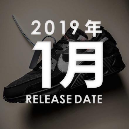 2019年1月発売予定のスニーカーまとめ